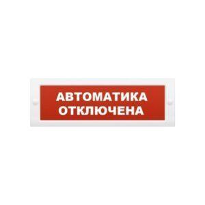 """Табло Топаз С """"Автоматика Отключена"""" 24В Световые табло в Шымкенте"""